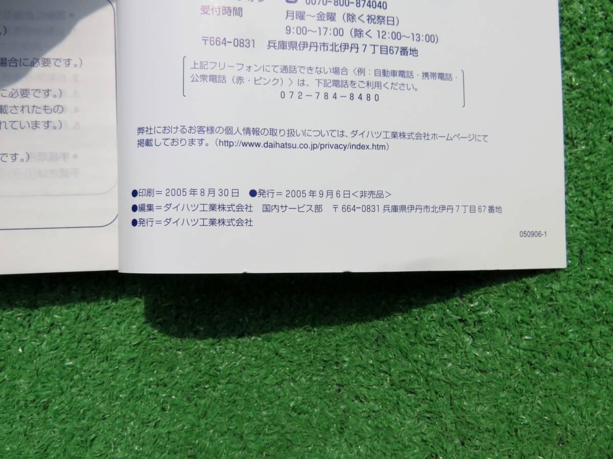 ダイハツ L150S/L152S/L160S 後期 ムーヴ ムーブ カスタム RS 取扱説明書 2005年9月 平成17年_画像3