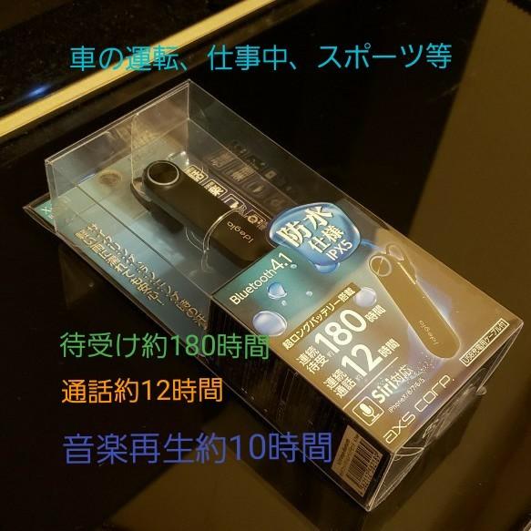 Bluetooth イヤホンマイク 4.1ver(片耳型)