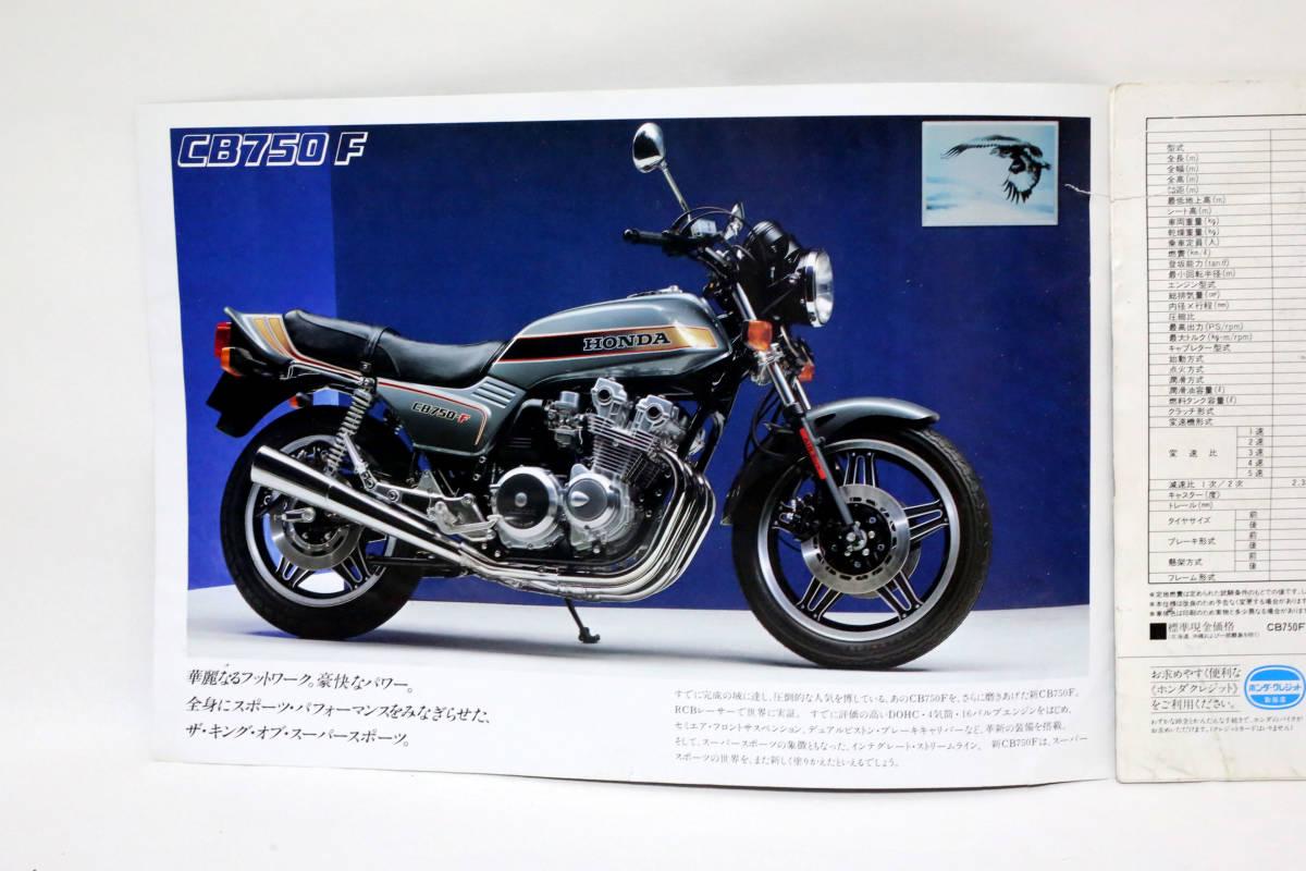 ホンダCB750F/CB750FCustom カタログ・パンフレット 中古品_画像10