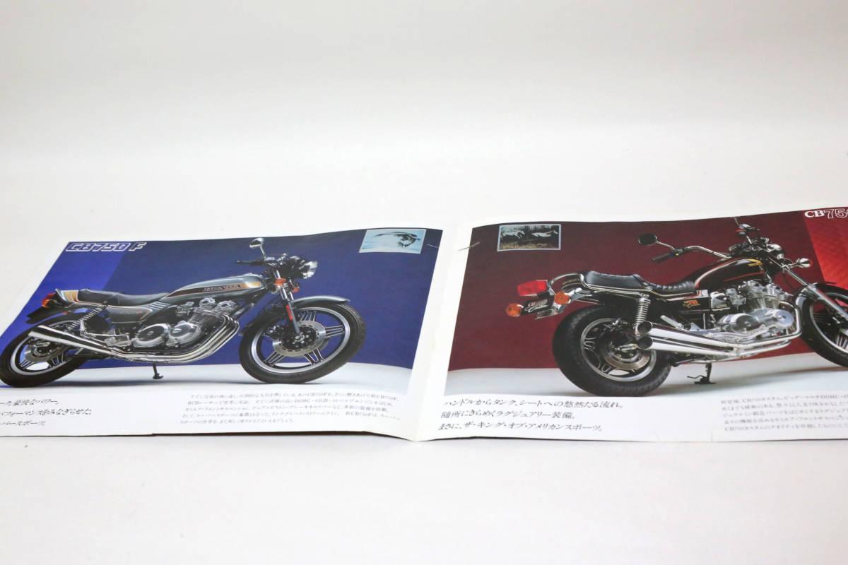 ホンダCB750F/CB750FCustom カタログ・パンフレット 中古品_画像5
