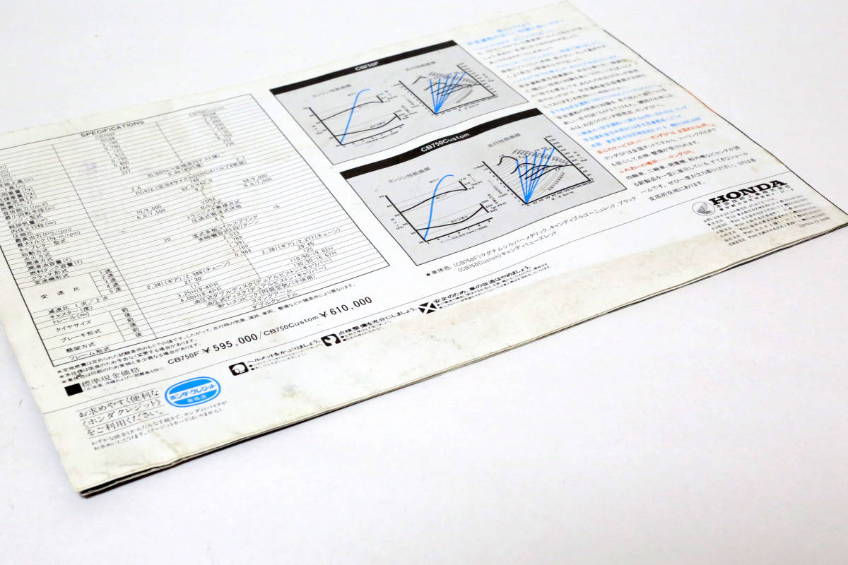 ホンダCB750F/CB750FCustom カタログ・パンフレット 中古品_画像8