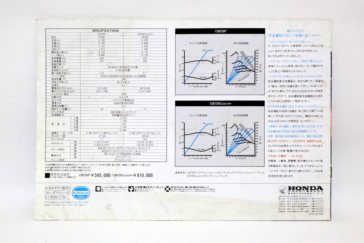 ホンダCB750F/CB750FCustom カタログ・パンフレット 中古品_画像2