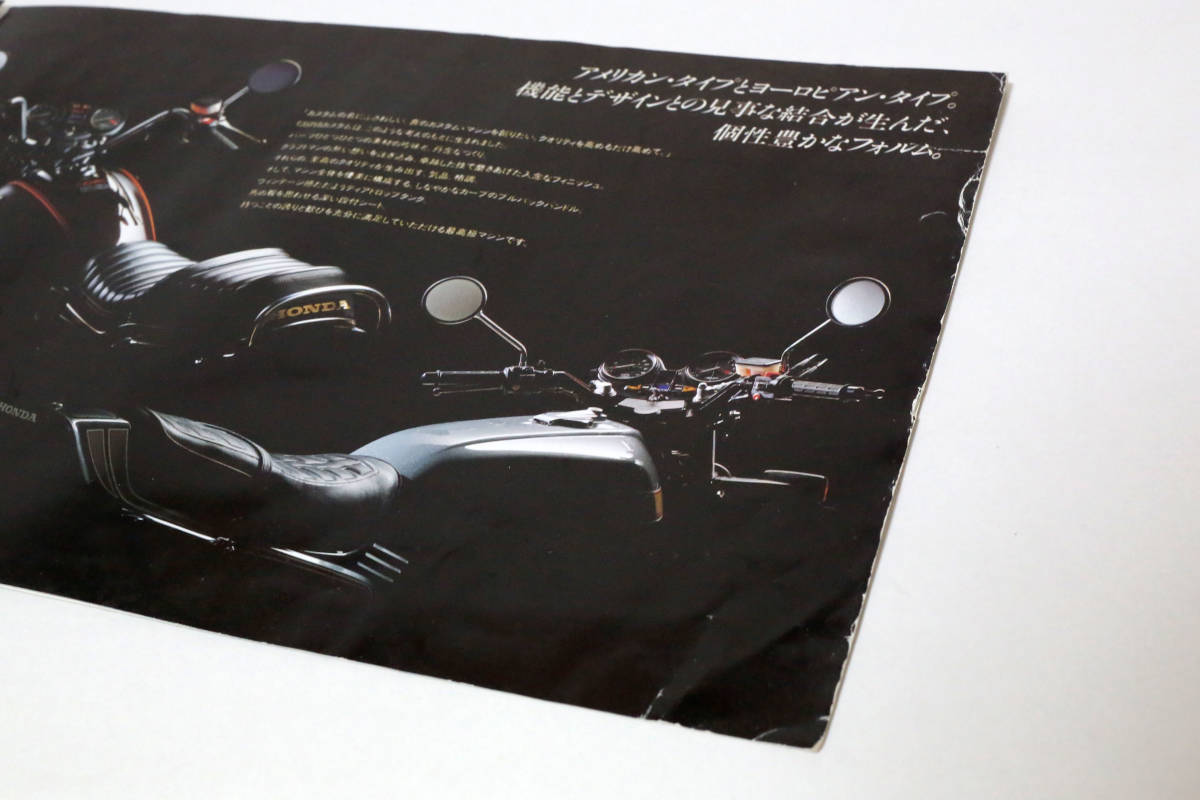 ホンダCB750F/CB750FCustom カタログ・パンフレット 中古品_画像9