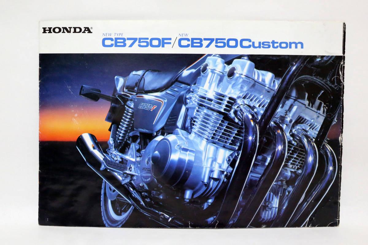 ホンダCB750F/CB750FCustom カタログ・パンフレット 中古品_画像1