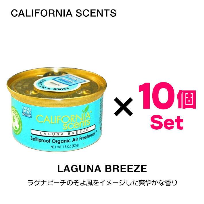 カリフォルニアセンツ エアフレッシュナー お得な 10個セット (ラグナブリーズ) 芳香剤 車 部屋 缶 西海岸 USA アメリカ_画像1