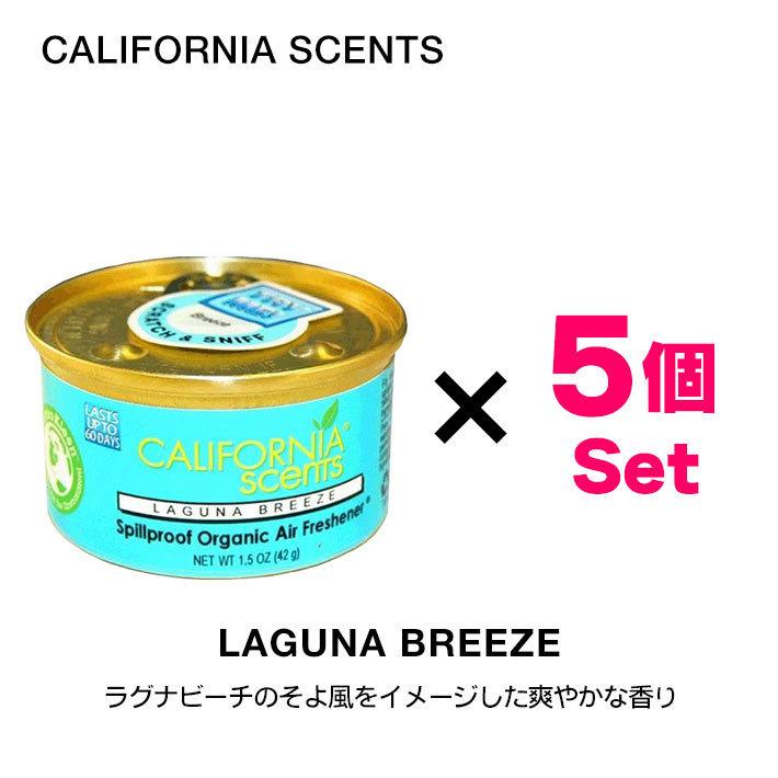 カリフォルニアセンツ エアフレッシュナー 5個セット (ラグナブリーズ) 芳香剤 車 部屋 缶 西海岸 USA アメリカ_画像1
