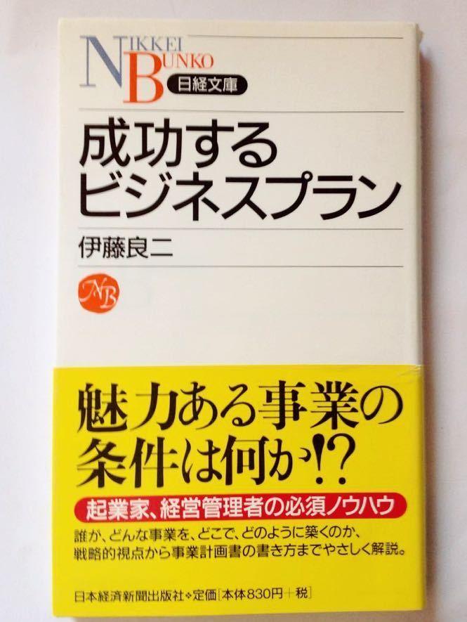 成功するビジネスプラン 伊藤良二 日本経済新聞出版社