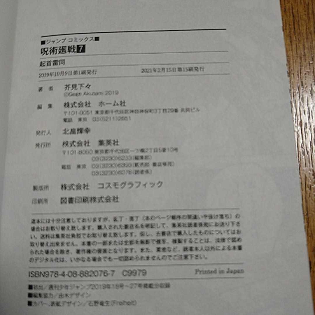 呪術廻戦 7巻 芥見下々 ジャンプコミックス マンガ _画像3