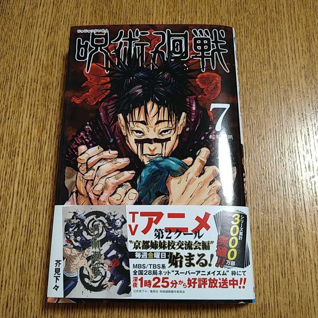 呪術廻戦 7巻 芥見下々 ジャンプコミックス マンガ _画像1
