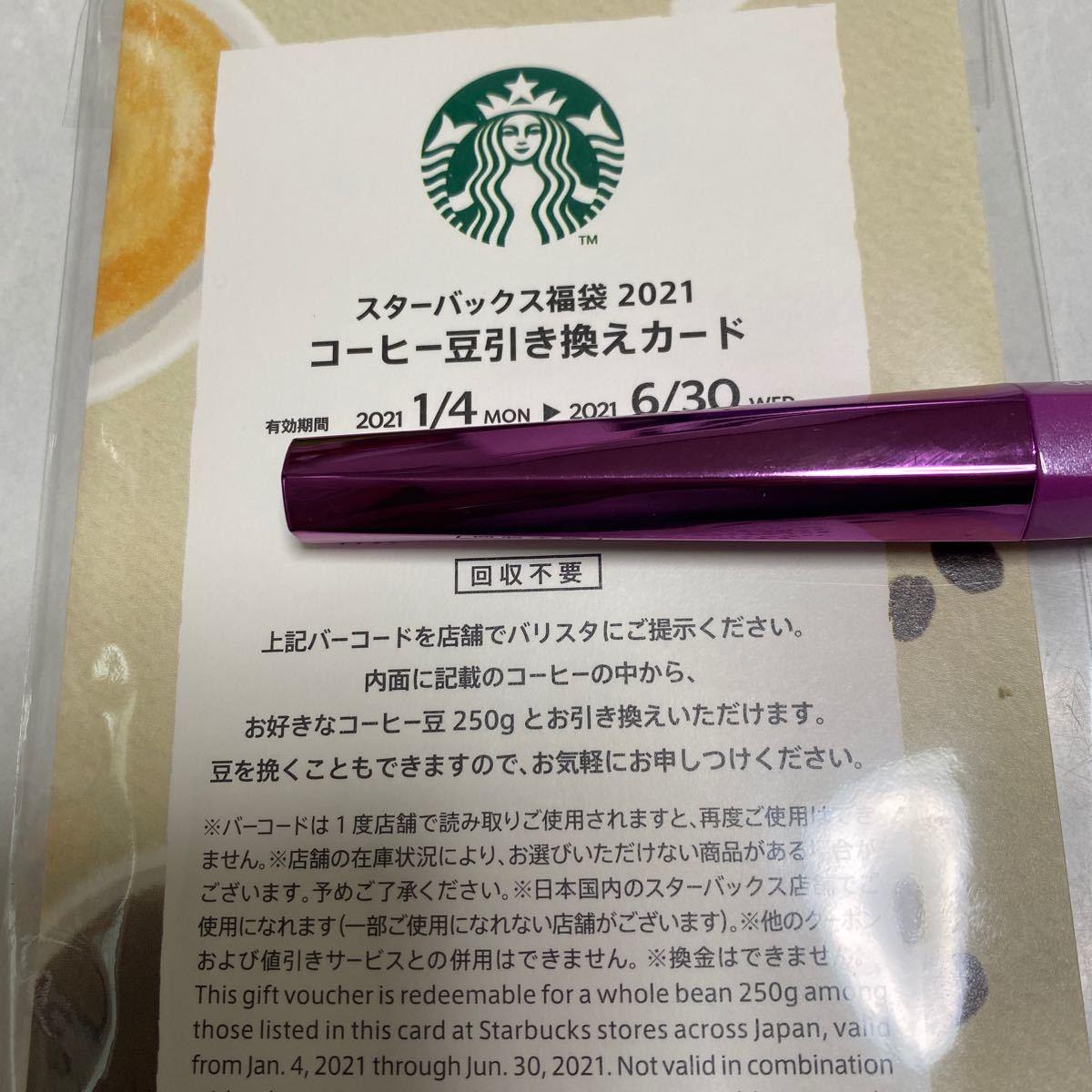スタバ コーヒー豆引き換えカード未開封