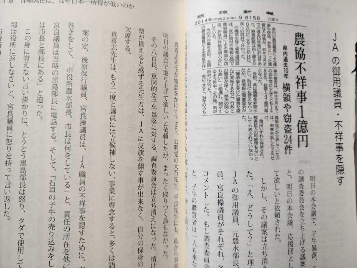 即決 送料無料 初版帯付 石垣牛物語 沖縄農協との闘い JAおきなわ/沖縄は、なぜ日本一所得が低いのか/沖縄の自立と独立/TPPとサトウキビ