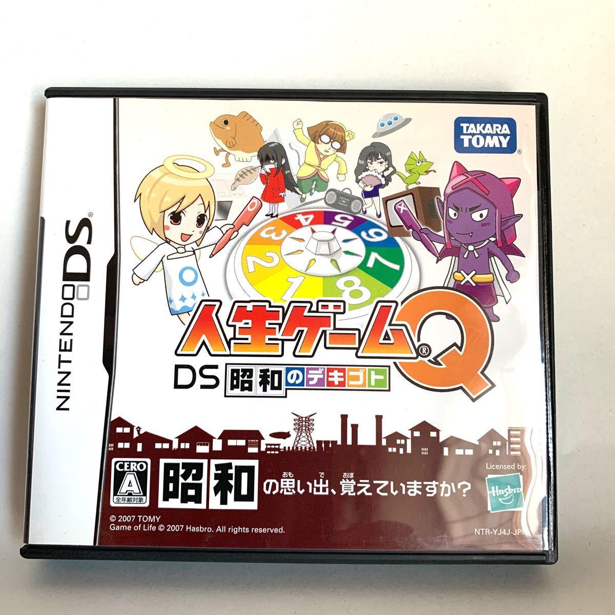 人生ゲーム DS 昭和のデキゴト