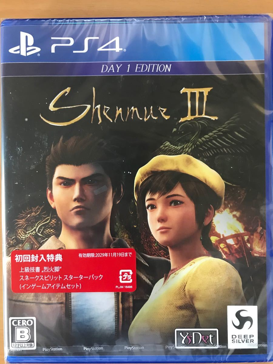 【PS4】 シェンムーIII - リテールDay1エディション 新品未開封