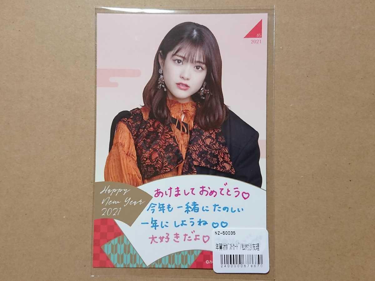 乃木坂46 松村沙友理 ポストカード 2021 Lucky Bag 年賀状ポストカード