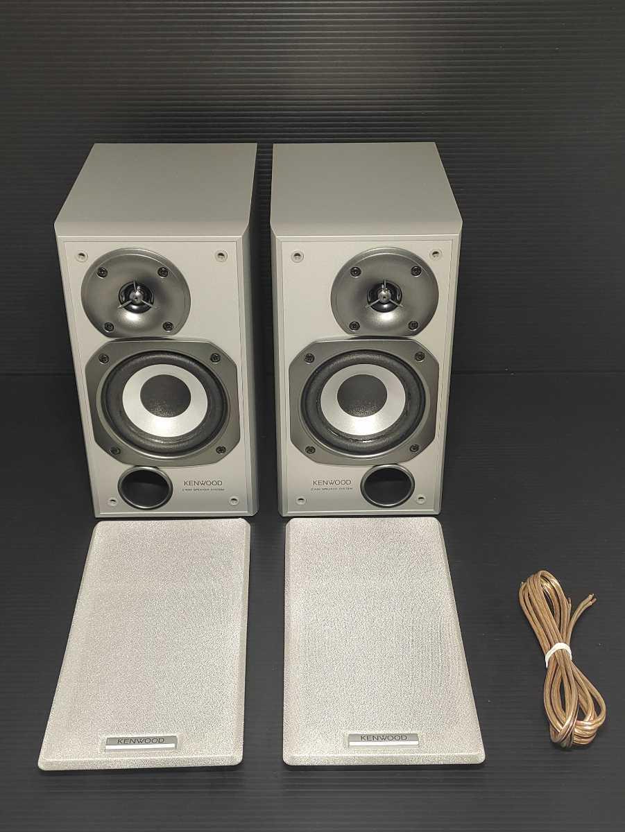 【超美品】KENWOOD LS-UDA77-S JVC ケンウッド スピーカーシステム オーディオ機器 2WAY バスレフ 高音質 コンポ 重低音 ツィーター_画像1