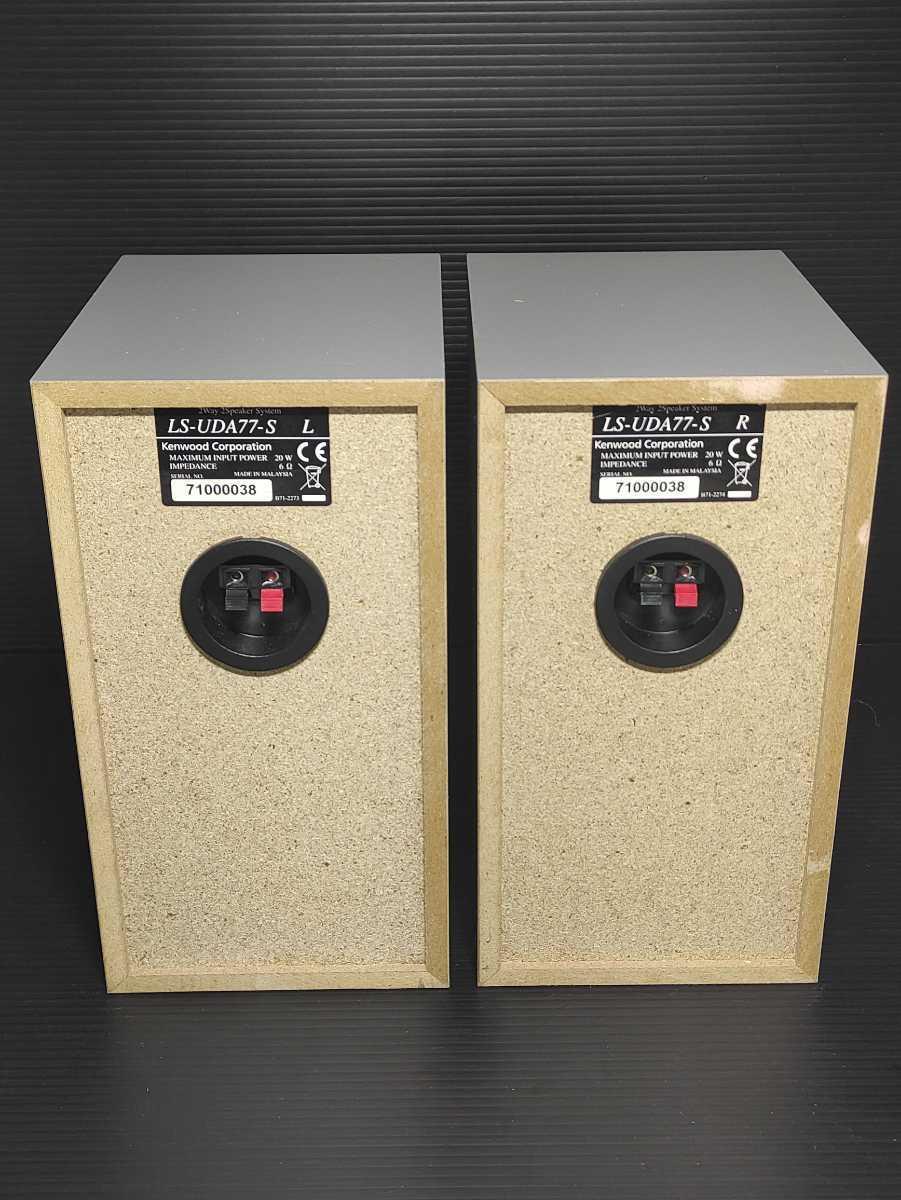 【超美品】KENWOOD LS-UDA77-S JVC ケンウッド スピーカーシステム オーディオ機器 2WAY バスレフ 高音質 コンポ 重低音 ツィーター_画像6