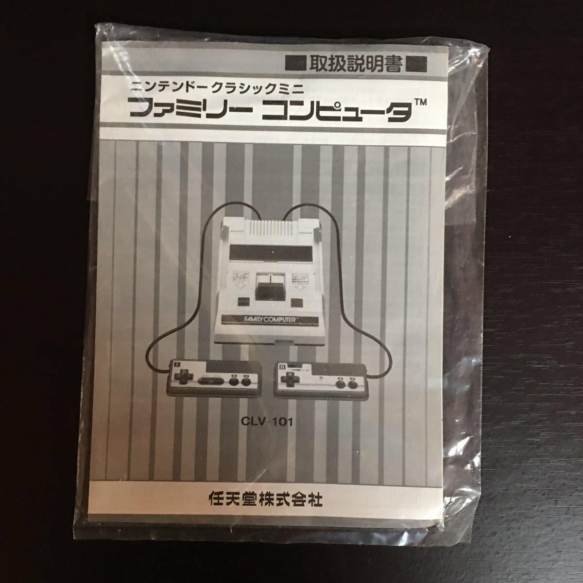 任天堂 ニンテンドー クラシックミニ ファミリーコンピュータ ファミコンミニ ACアダプタ 付き