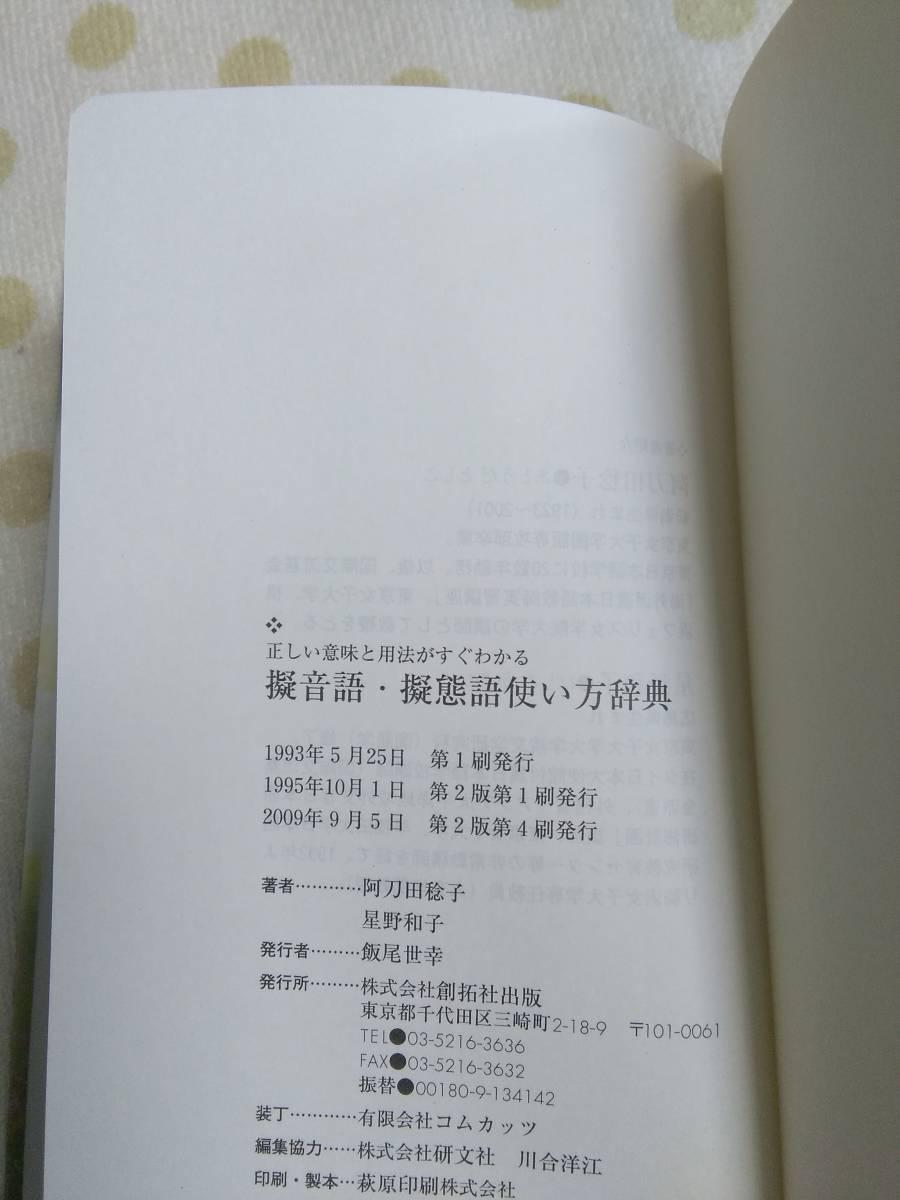 擬音語擬態語使い方辞典_画像4