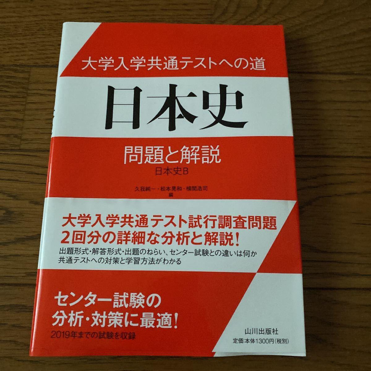 大学入学共通テストへの道 日本史 問題と解説 日本史B