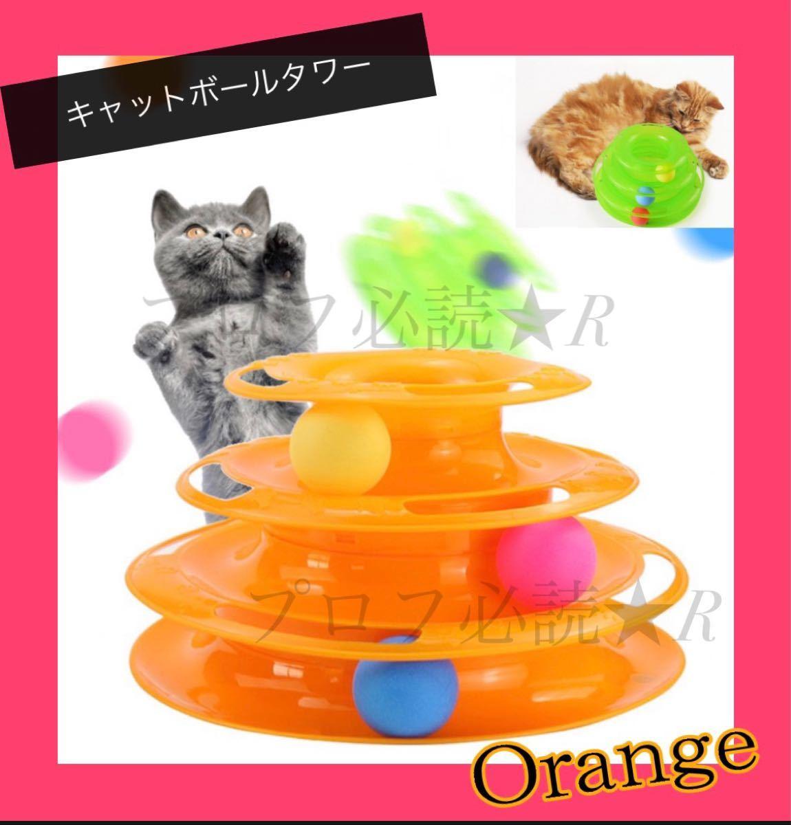 キャットボールタワー 猫 おもちゃ くるくる