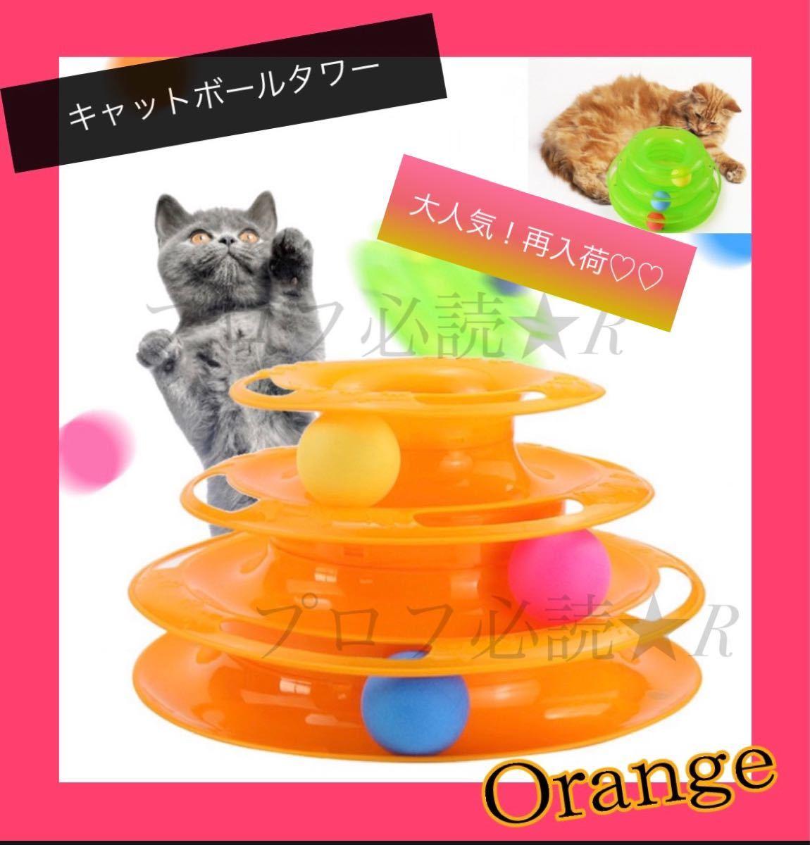 キャットボールタワー 猫 おもちゃ