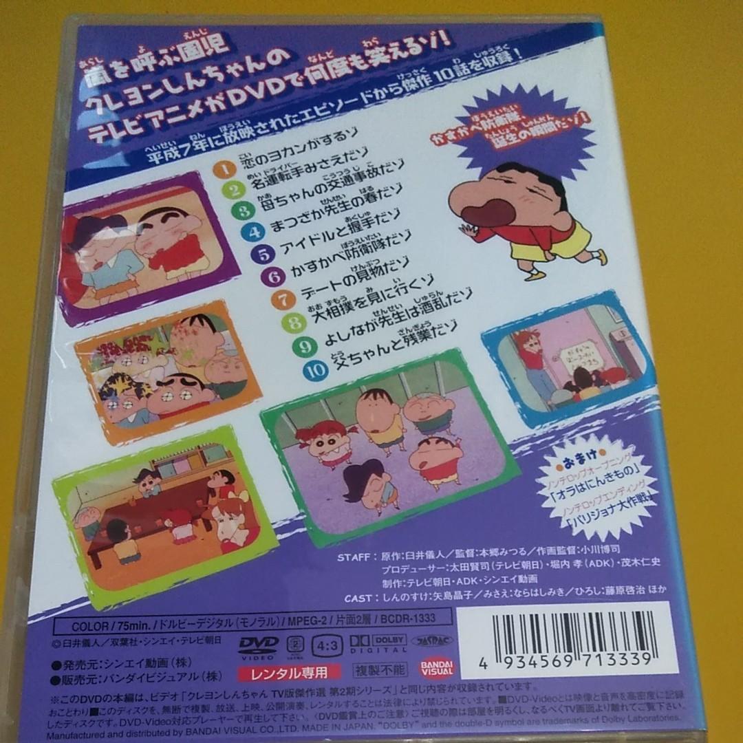 レンタル専用DVD クレヨンしんちゃん TV版傑作選 16・17 10話収録 DVD