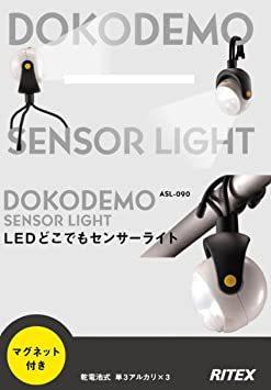 値下げ ムサシ RITEX 「自由に曲がる三脚で様々な場所に取付可能! 」 LEDどこでもセンサーライト ASL-090_画像2
