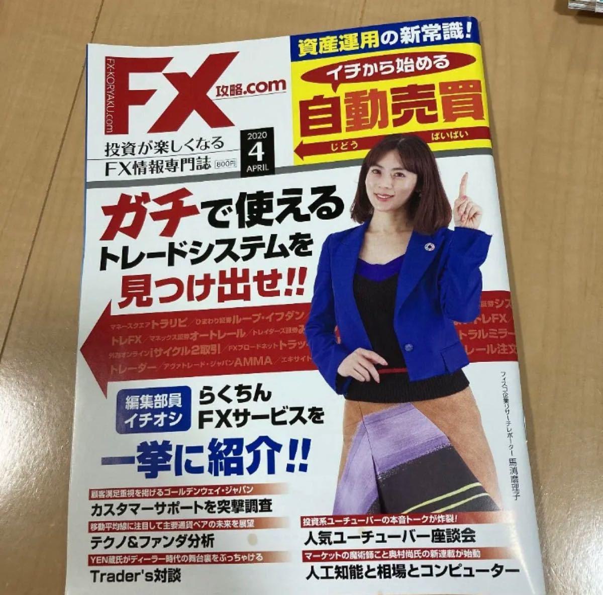 FX攻略.com 2020年4月号 投資が楽しくなるFX情報専門誌