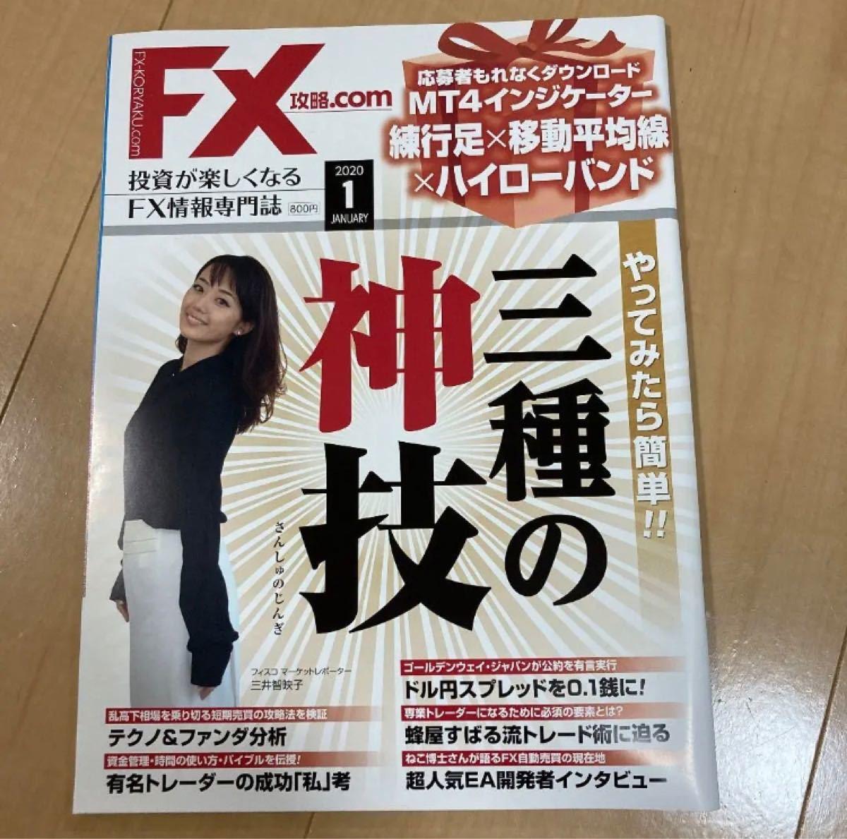 FX攻略.com 2020年1月号 投資が楽しくなるFX情報専門誌