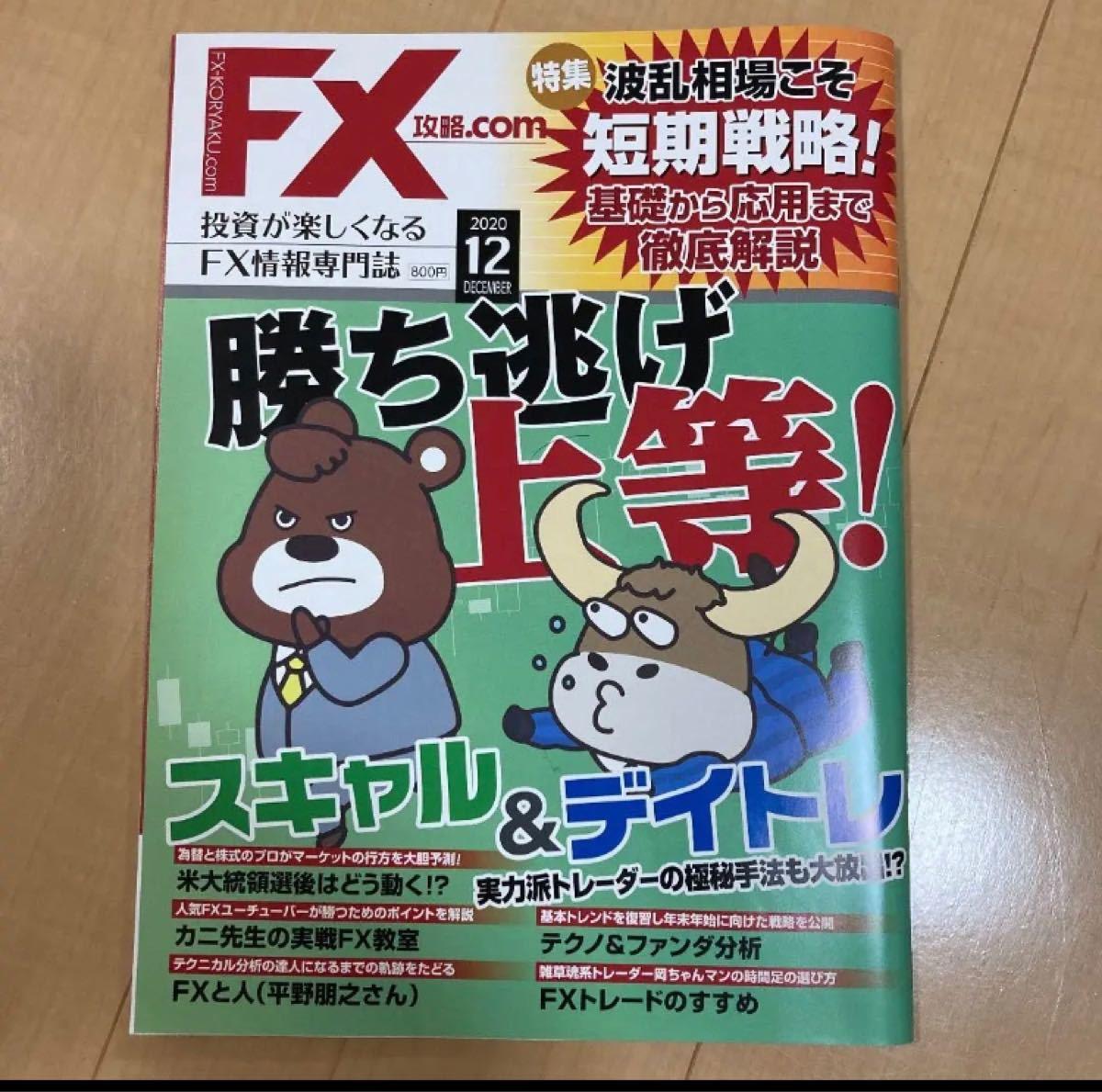 FX攻略.com 2020年12月号 投資が楽しくなるFX情報専門誌