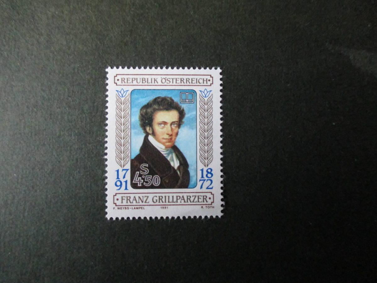 ドラマ詩人フランツ・グリルパーザー生誕200年記念 1種完 未使用 1991年 オーストリア共和国 VF/NH_画像1