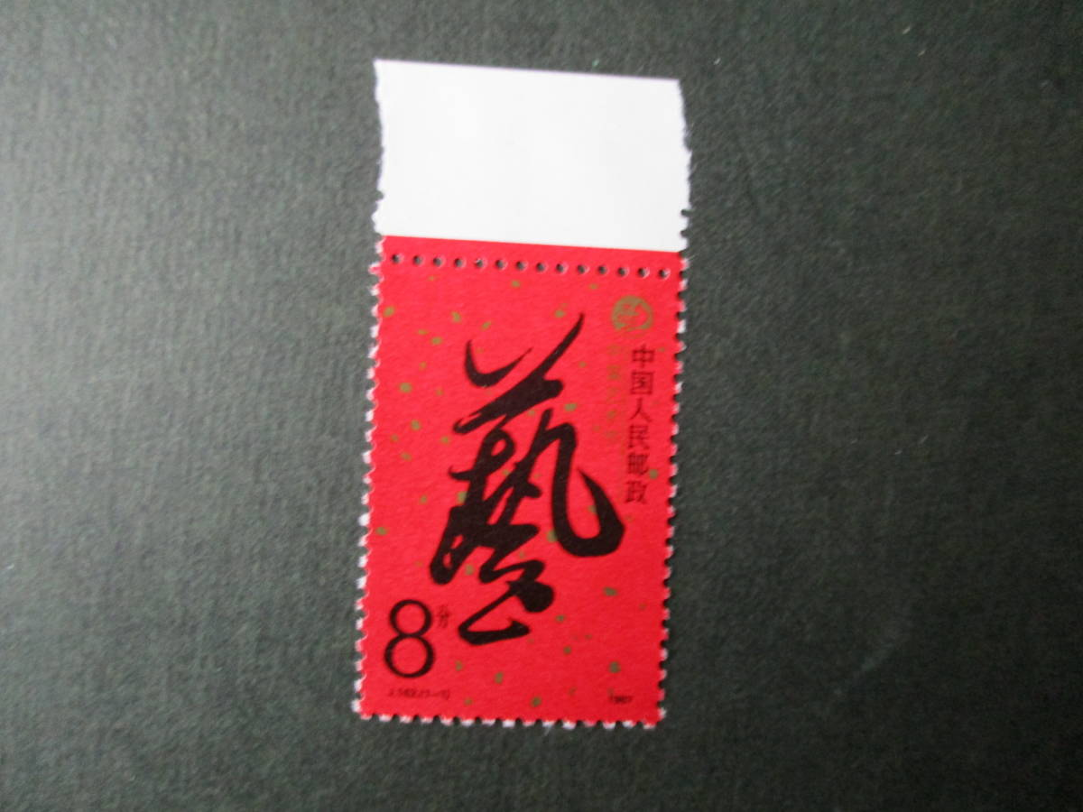 中国芸術祭ー藝の草書字 1種完 未使用 1987年 中共・新中国 VF/NH_画像1