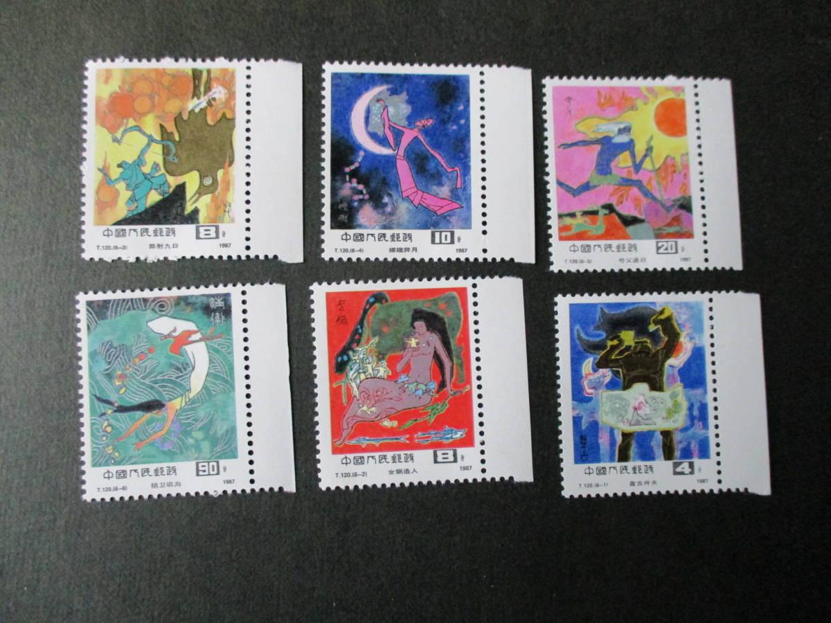 中国の神話ー盤古の天地創造ほか 6種完 未使用 1987年 中共・新中国 VF/NH_画像1