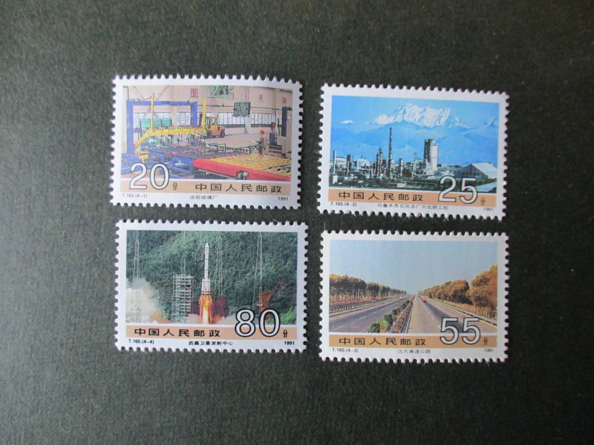 社会主義建設の成果-人工衛星打ち上げセンターほか 4種完 未使用 1991年 中共・新中国 VF/NH_画像1