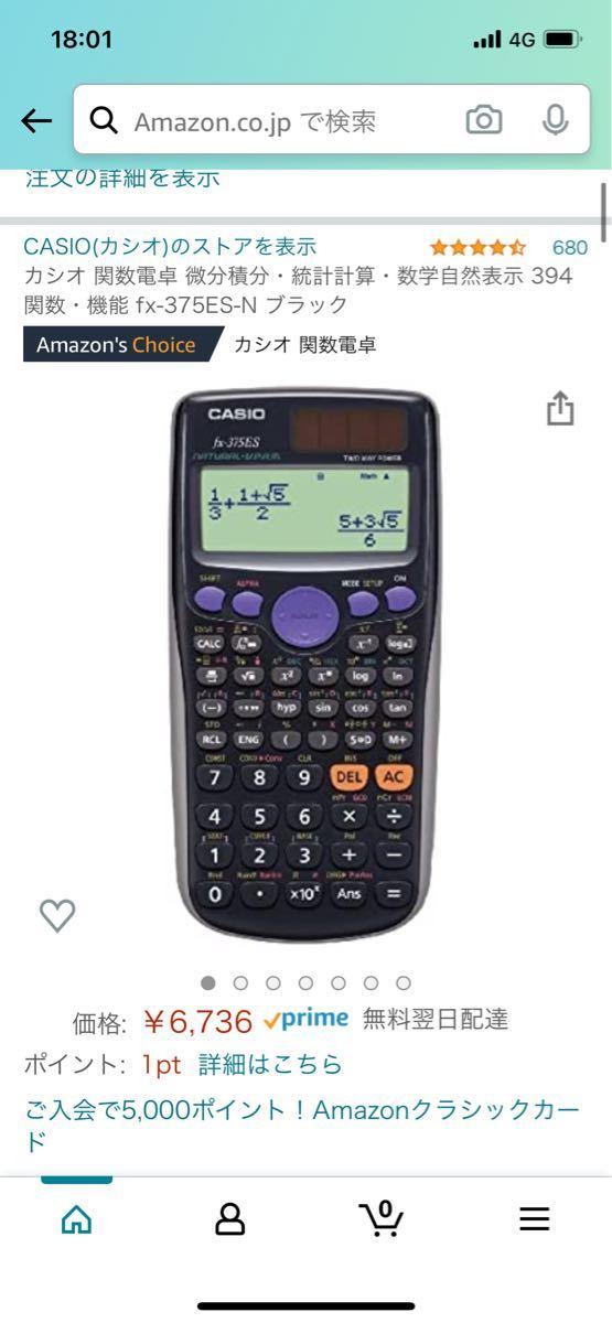 CASIO 関数電卓 カシオ関数電卓 fx-375ES カシオ