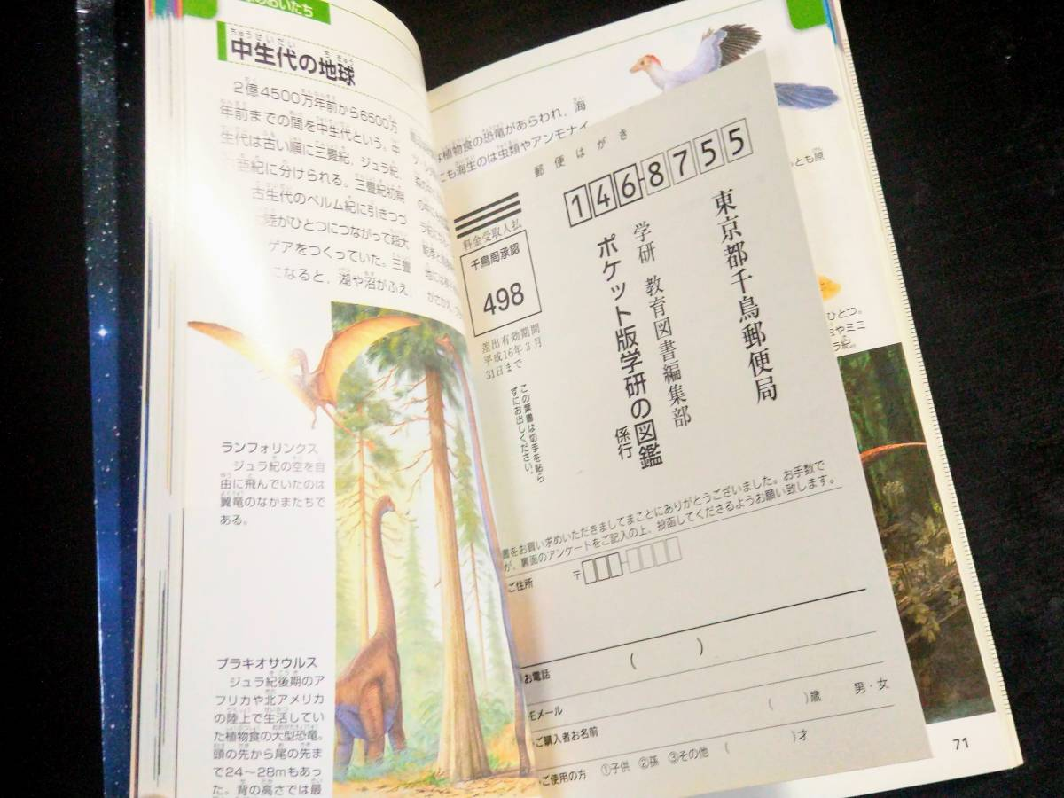 地球・宇宙 ポケット版 学研の図鑑6 天野一男 村山貢司 吉川真
