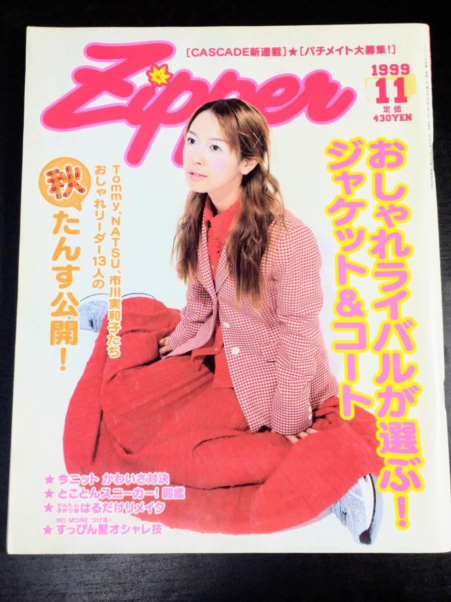 Zipper 1999年 11月号 川瀬智子 Tommy february6 市川実和子 ...