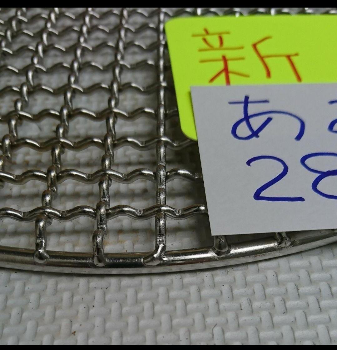 *28cm 焼網 焼肉 網  焼き網 280mm 焼き肉 七輪 バーベキュー 網