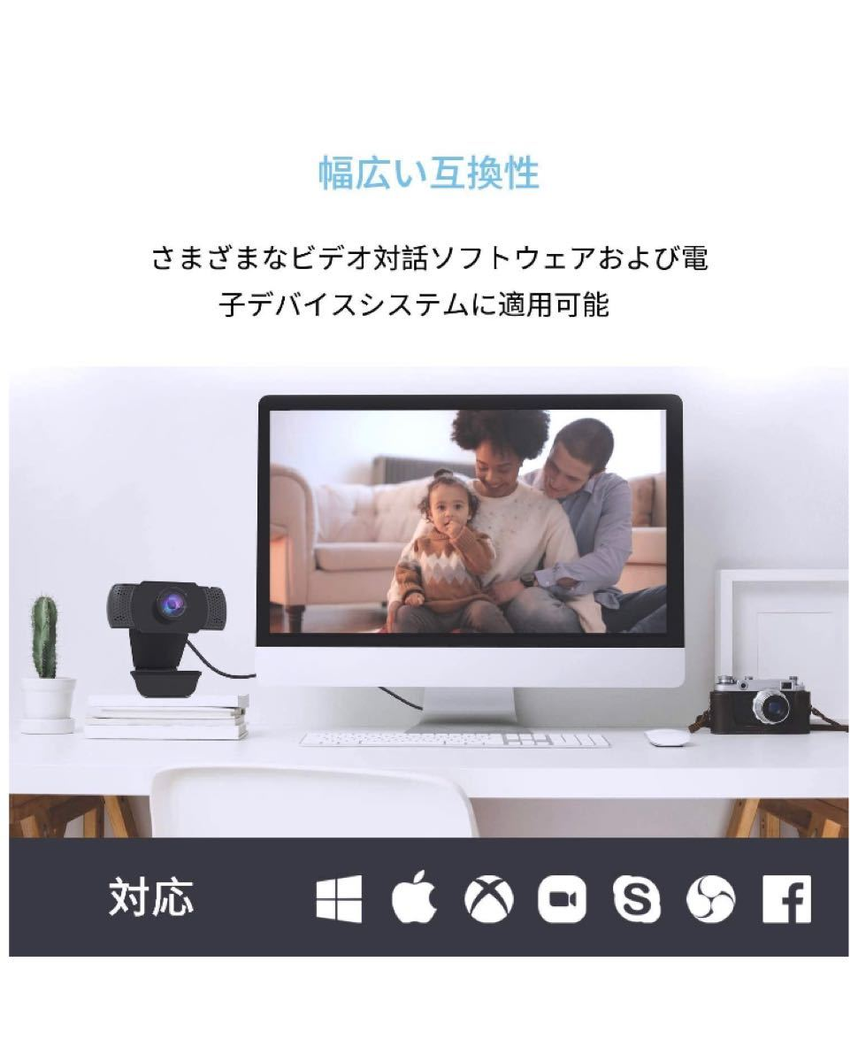 ウェブカメラ 1080P WEBカメラ USB/PC/パソコンカメラ マイク内蔵 在宅勤務 ゲーム実況 ネット授業 カメラ