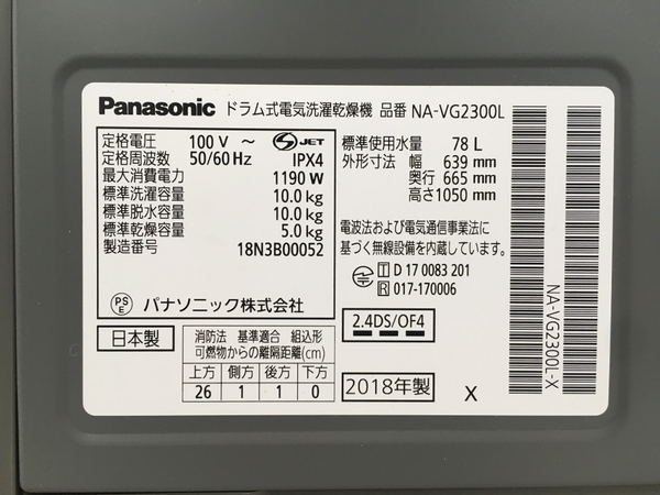 Panasonic NA-VG2300L 2018年製 ドラム式洗濯機 洗濯乾燥機 家電 パナソニック 中古 楽直 Y5559213_画像7