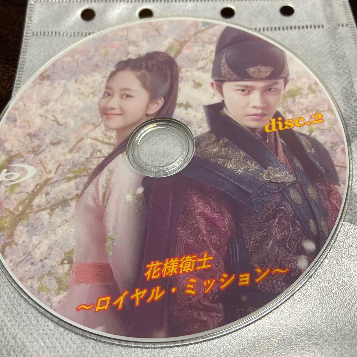 中国ドラマ 花様衛士 ロイヤルミッション