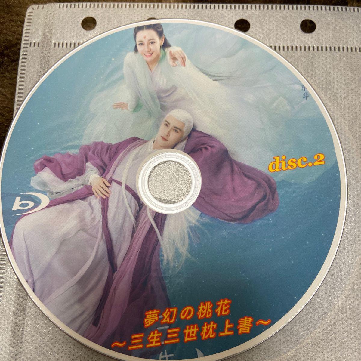 中国ドラマ 夢幻の桃花