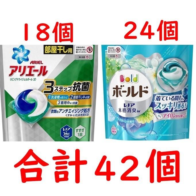 洗濯洗剤 ジェルボール アリエール ボールド レノア 42個