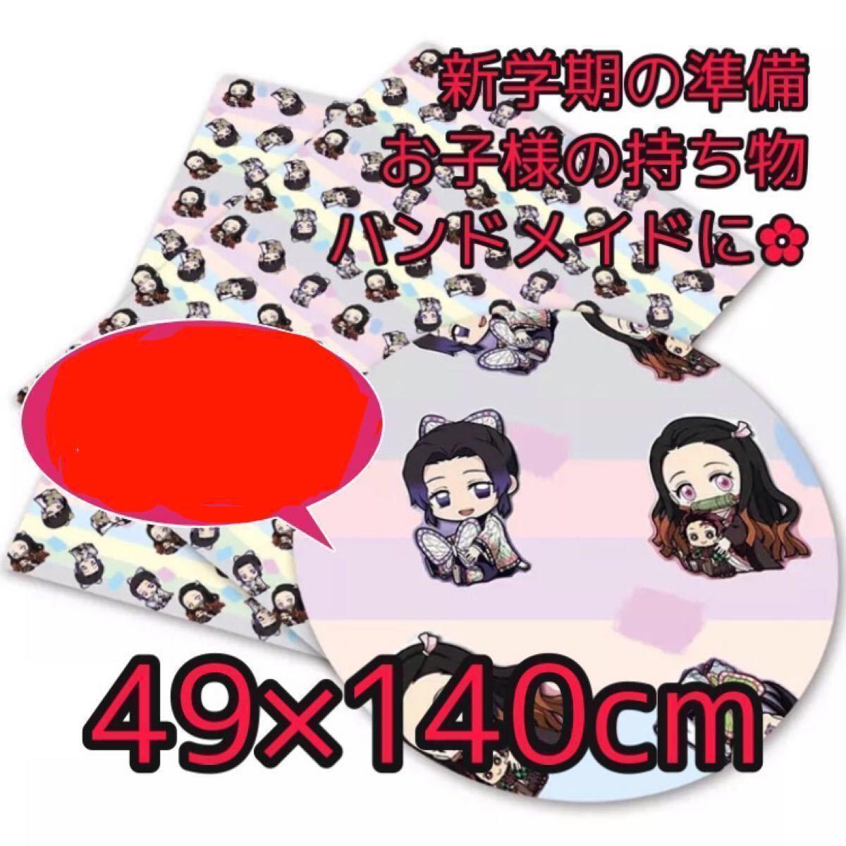 鬼滅の刃 生地 size約50×140cm