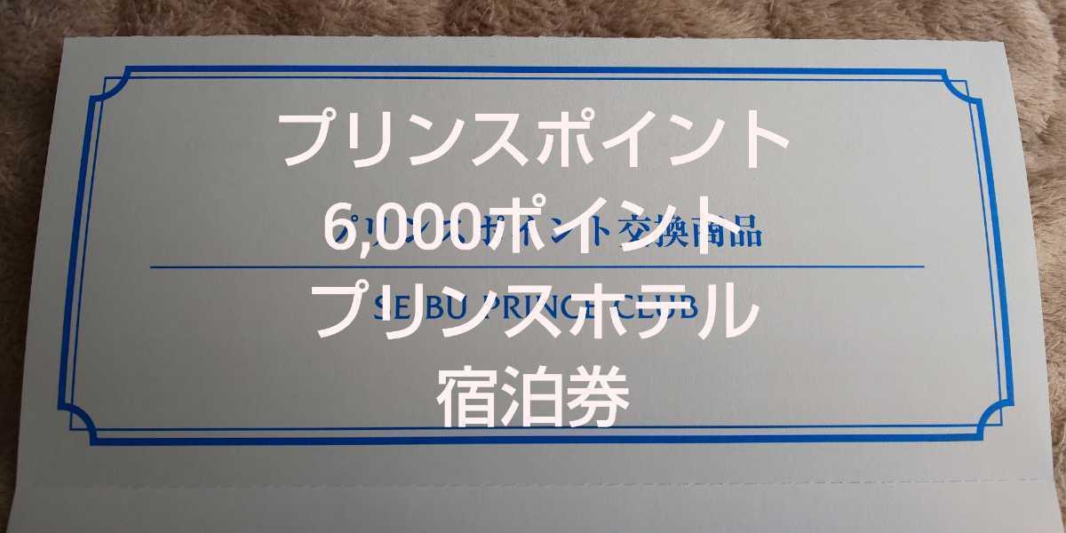 プリンスポイント 6,000p 有効期限 2022/4/5 プリンスホテル 宿泊券_画像1
