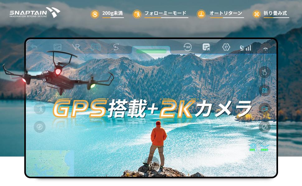 ★☆SNAPTAINドローン GPS搭載 2K 110°広角HDカメラ付き バッテリー2個付き 26分飛行時間 200g未満 折り畳み 【A0302】☆★_画像8