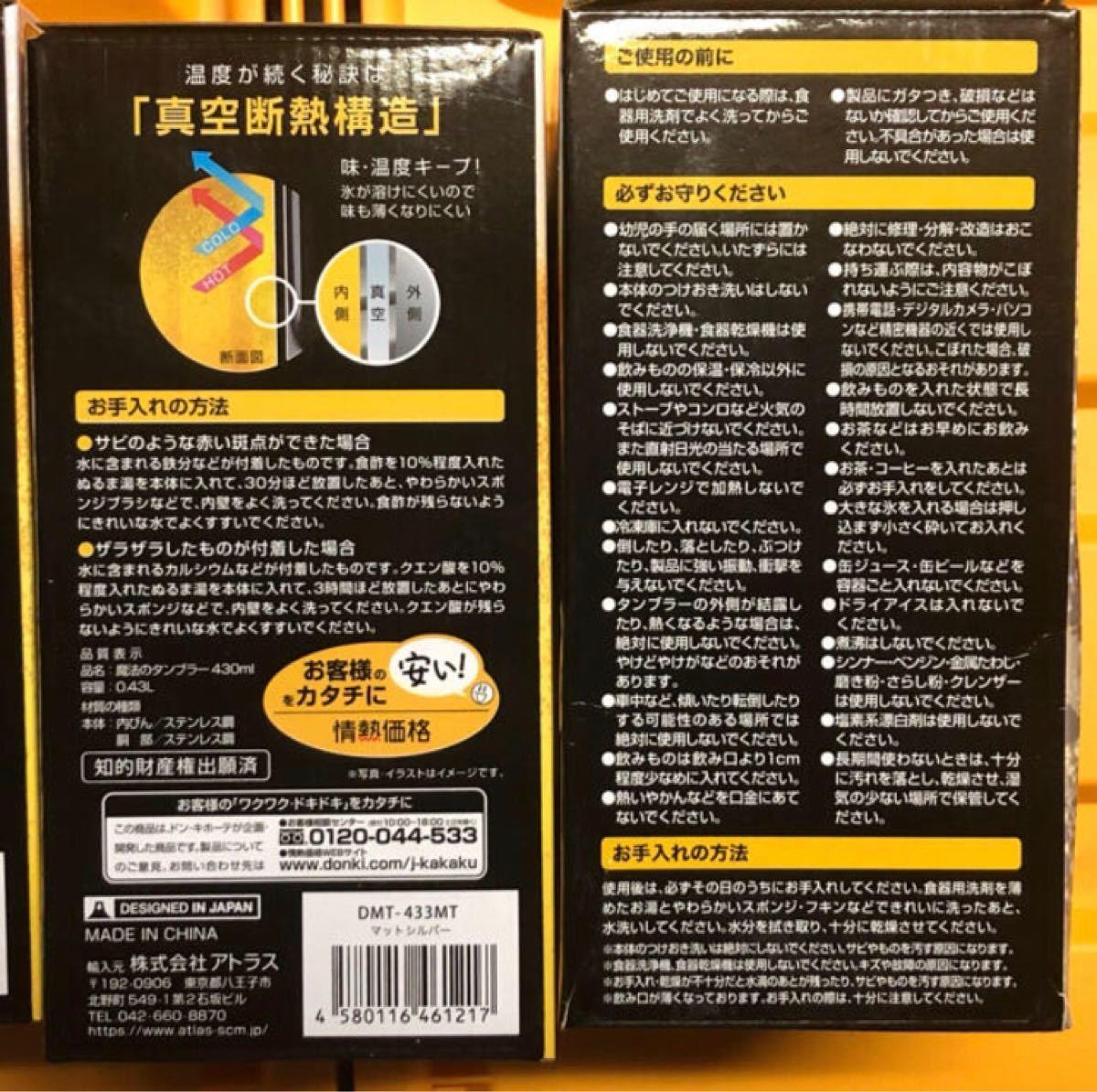 真空断熱ステンレスタンブラー430ml3個セット魔法瓶保温保冷二重構造