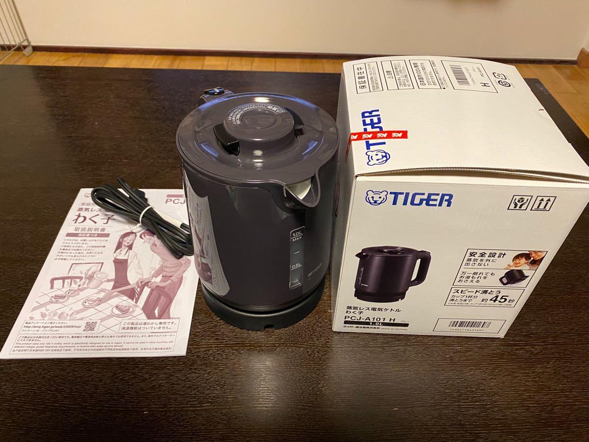 タイガー 電気ケトル 1L PCJ-A101 グレー