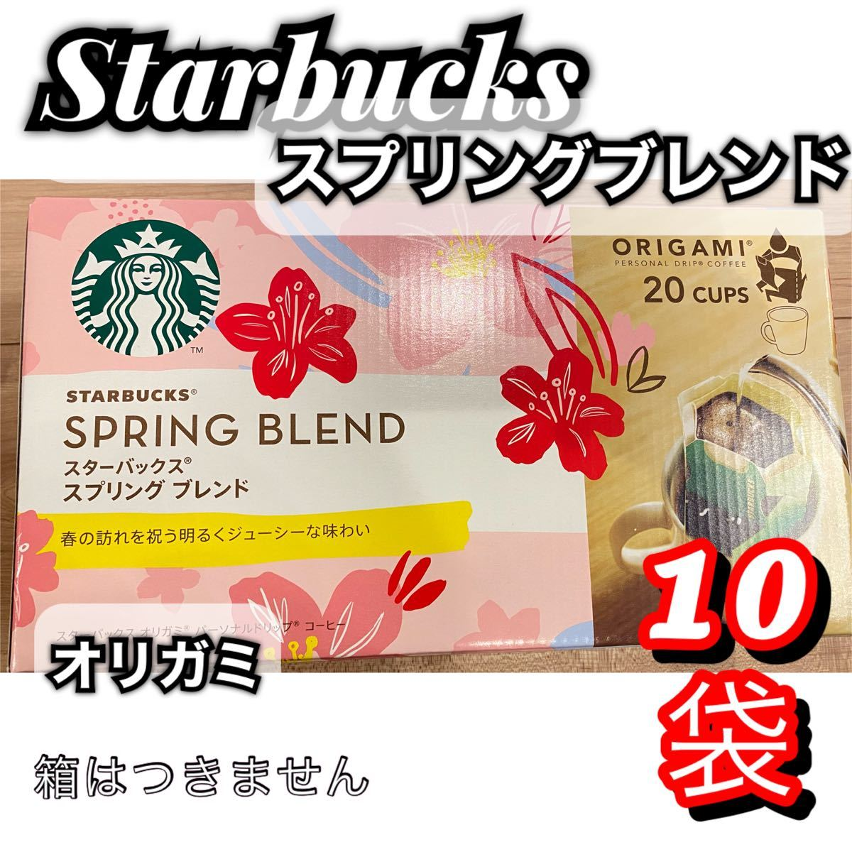 スターバックス Starbucks スプリングブレンド オリガミ