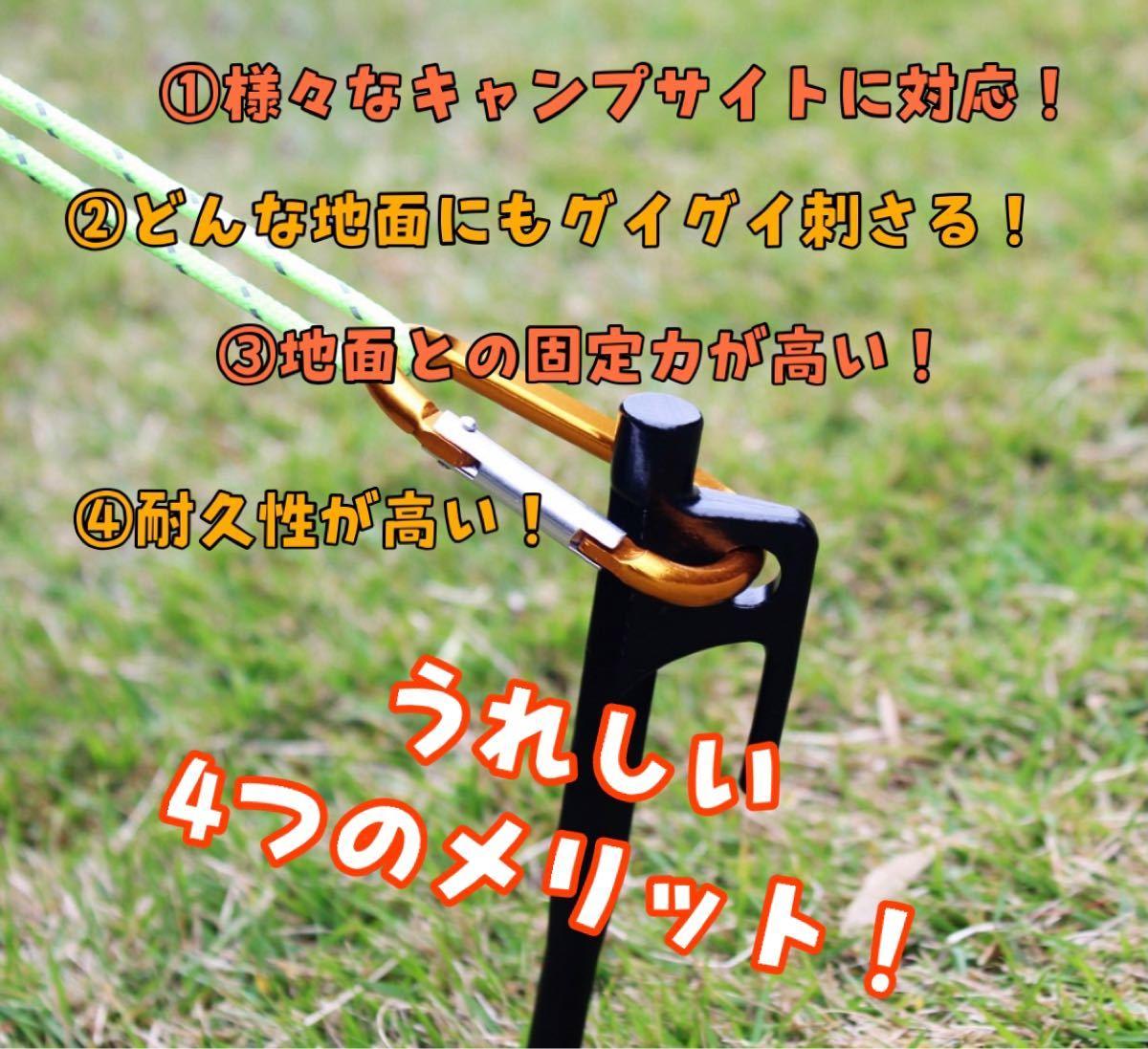 ペグ 20cm 8本set キャンプ アウトドア